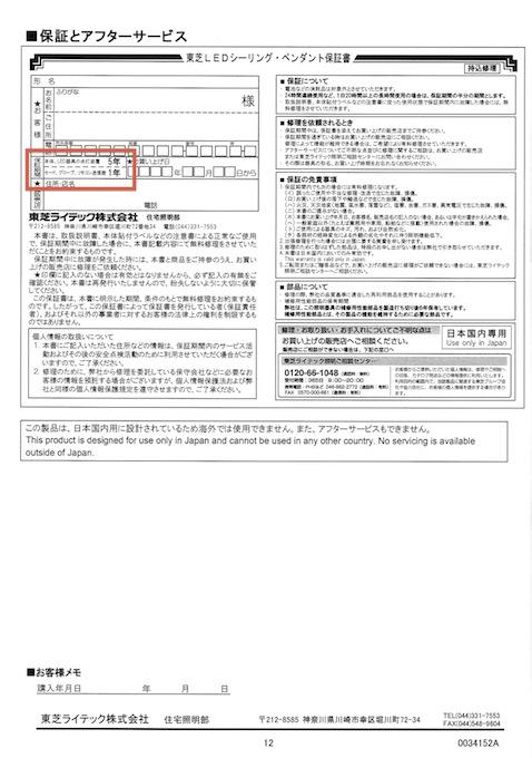 東芝 LEDシーリングライト 保証書