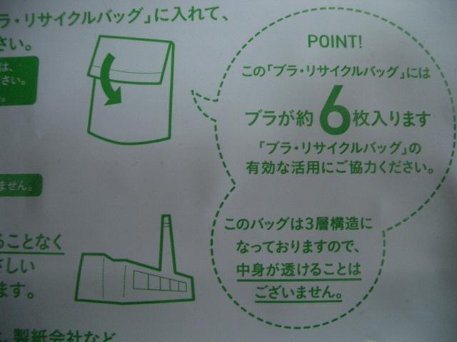 ワコール ブラ・リサイクルキャンペーン