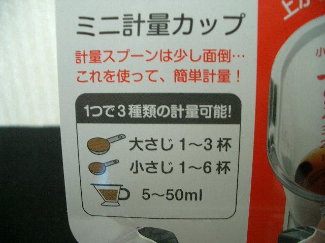 イノマタ化学 ミニ計量カップ 日本製 100円ショップ