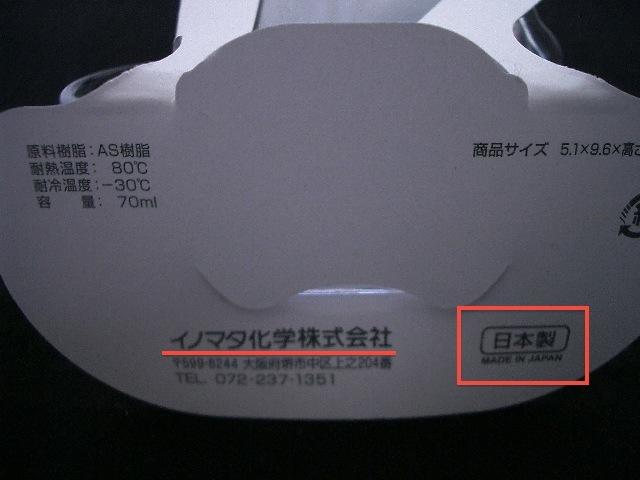 日本製 ミニ計量カップ イノマタ化学