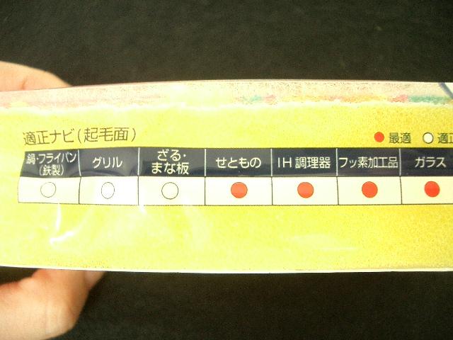 キクロン クリナート 日本製 テフロン スポンジ