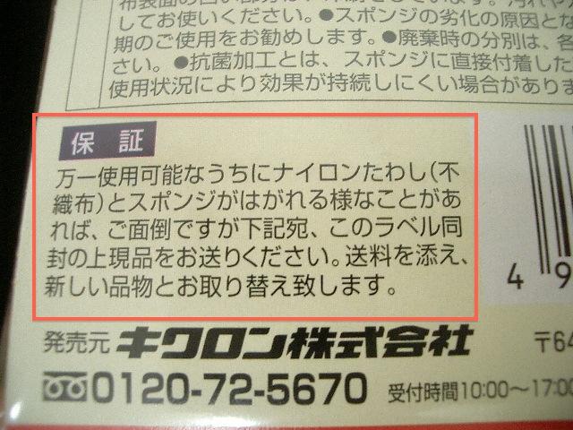 キクロンA 日本製