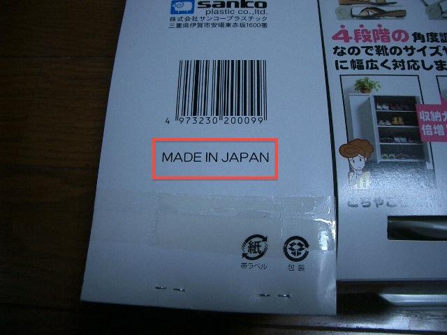 日本製 シューズストッカー 靴ホルダー