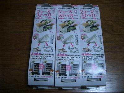 日本製 made in japan 靴ホルダー