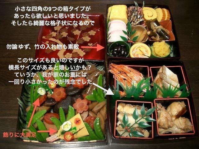 2017年のおせち 日本製飾り付き