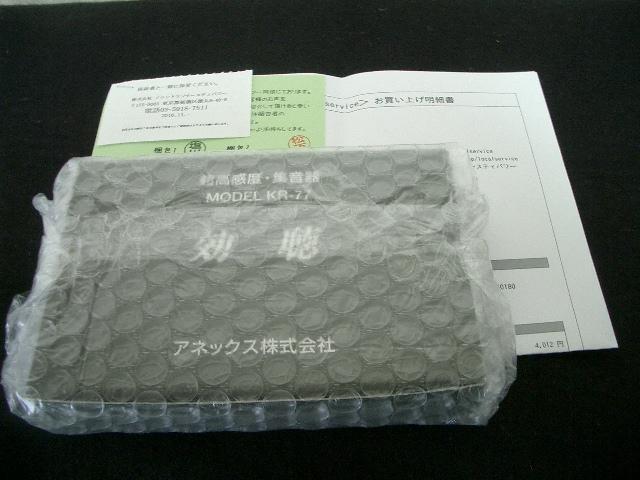アネックス株式会社 効聴 KR-77 日本製 集音器