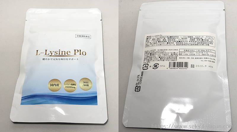 リジンサプリ 国産 L-Lysine Plo