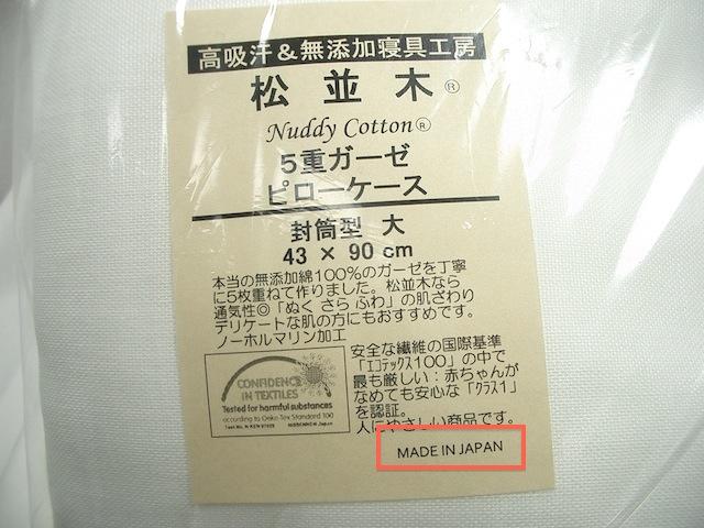 松並木 5重ガーゼピローケース 日本製 ヌーディコットン
