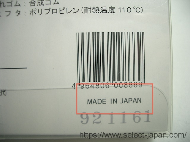 Belca ベルカ 流し用菊割れゴム・止水セット 止水フタ 日本製