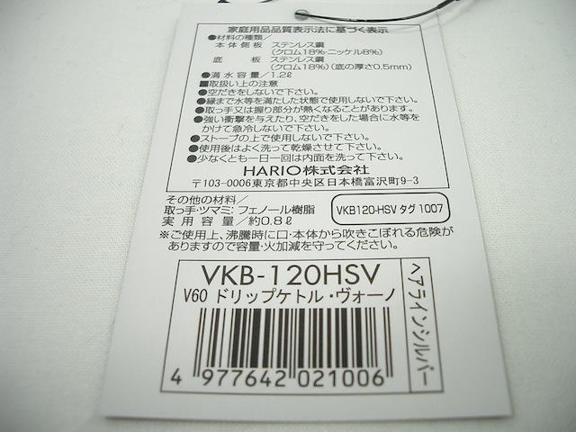 HARIO ハリオ V60 コーヒードリップケトル ヴォーノ 日本製 made in japan
