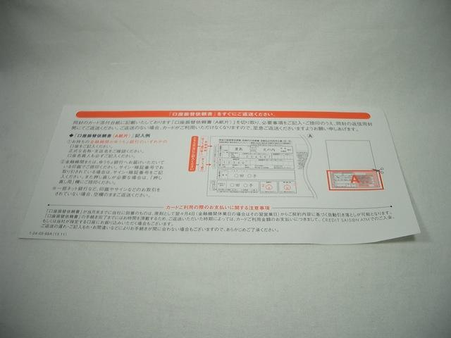 MUJIカード 無印 無印良品 クレジットカード