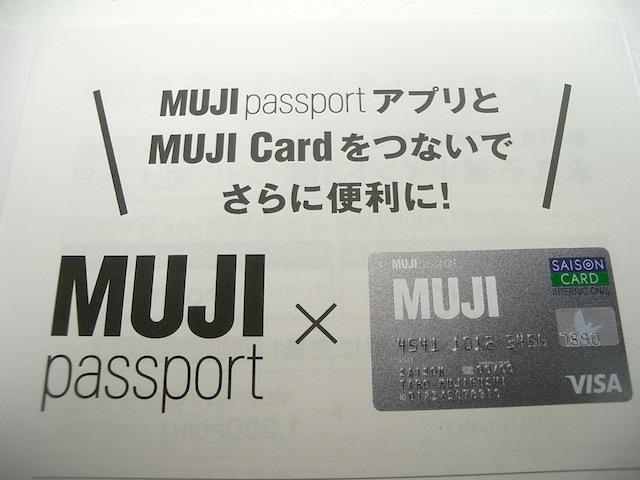 無印 MUJIカード 無印良品 MUJI passport