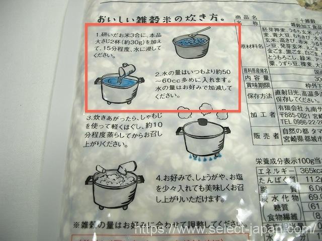 三十雑穀 日本産 純日本産 雑穀米 国産