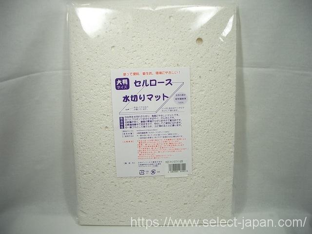 水切りマット セルロース 吸水スポンジ 日本製 made in japan