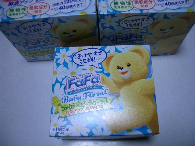 ファーファ 洗濯洗剤 ファーファ粉末洗剤 ベビーフローラル made in japan 日本製