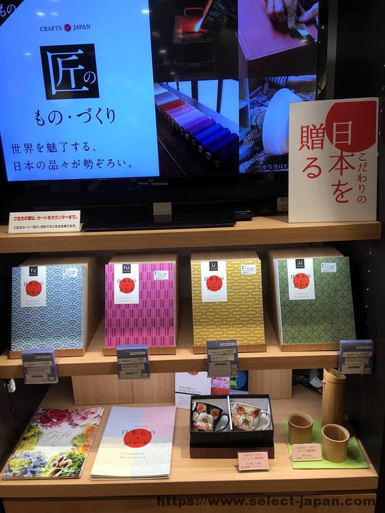 阪急百貨店 日本製 日本もの・がたり カタログ