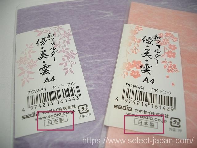 セキセイ 和フォルダー 優・美・雲 日本製 made in japan