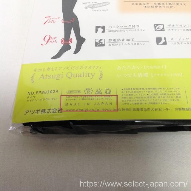 ATSUGI TIGHTS アツギ タイツ 30デニール 日本製