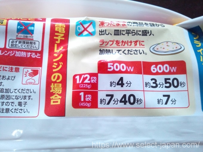 マルハニチロ あけぼの あおり炒めの焼豚炒飯 国産