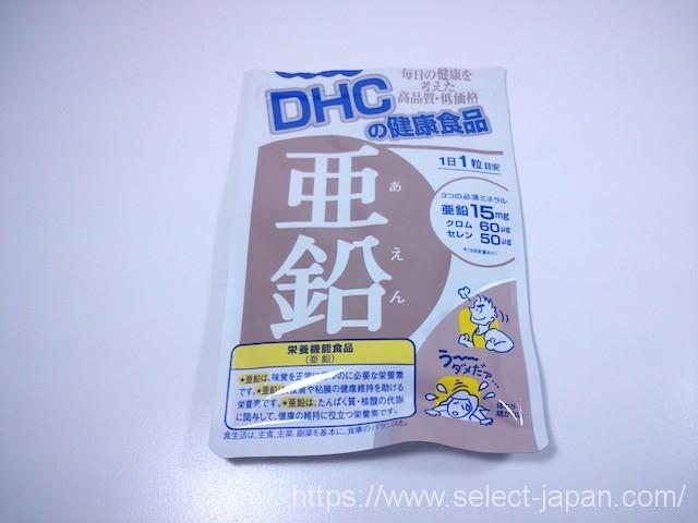 DHC 亜鉛 サプリメント