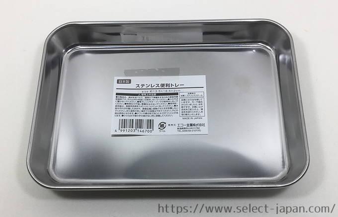 Seria セリア ステンレス便利トレー 日本製 made in japan