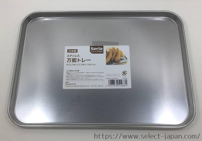 Seria セリア ステンレス万能トレー 日本製 made in japan