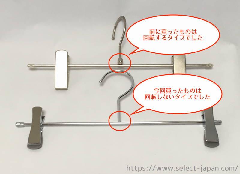 タヤハンガー TAYA 日本製 made in japan ステンレス製 ボトムス パンツ スカート 跡がつかない