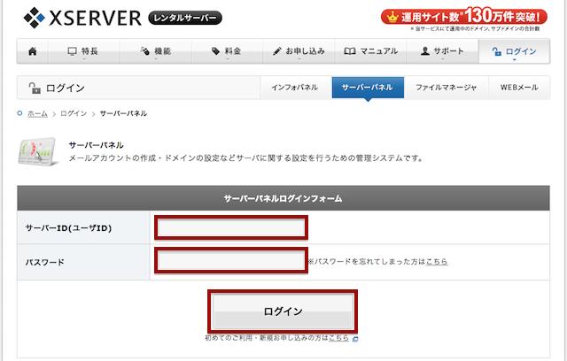 Xserver ログイン画面