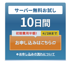 Xserver 2017/4/28 半額キャンペーン