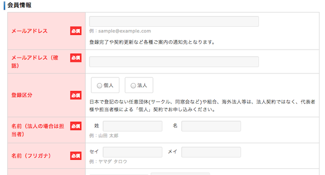 Xserver 会員情報 登録