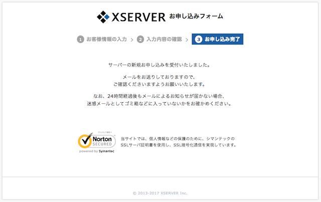 Xserver  申し込み 完了