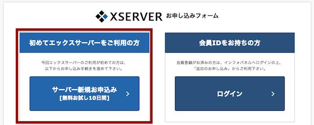 Xserver 申し込みフォーム