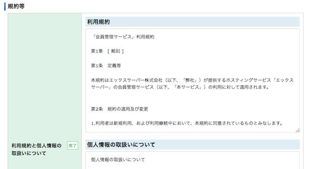Xserver 利用契約 個人情報の取り扱いについて