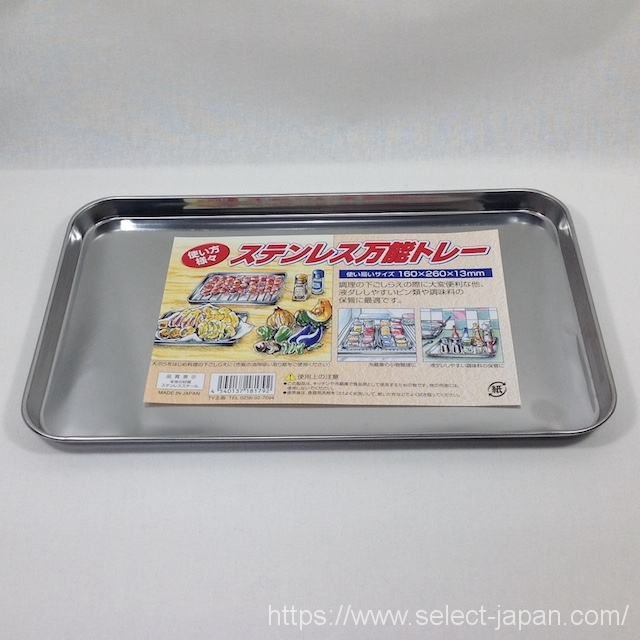 ステンレス製 トレー バット 日本製 100円ショップ