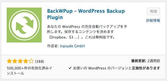 BackWPup バックアップ プラグイン 使い方