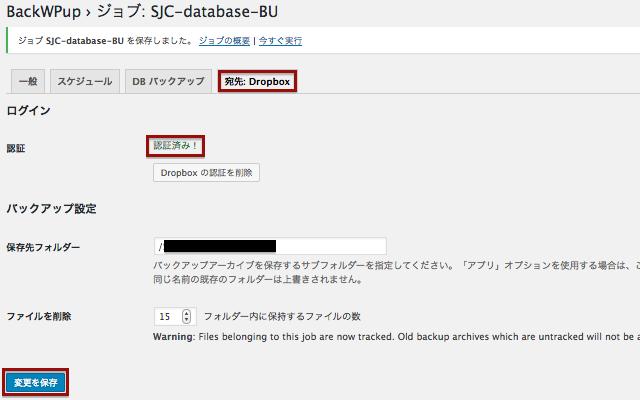 BackWPup Dropbox 認証コード 連携