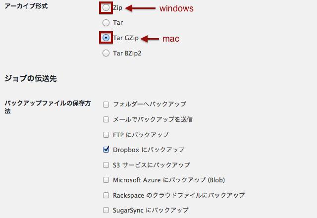 BackWPup 使い方 dropbox