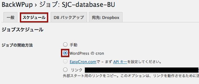 BackWPup Dropbox 使い方