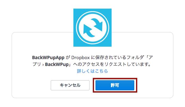 BackWPup Dropbox 連携