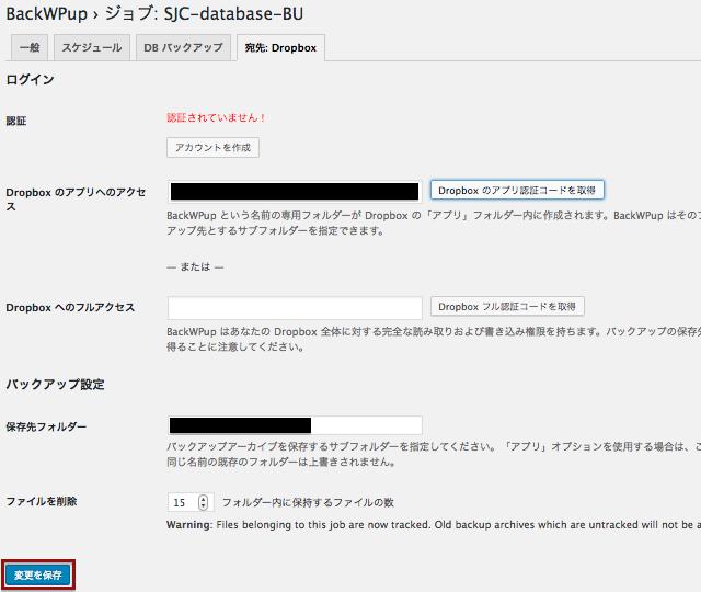 BackWPup Dropbox 認証コード
