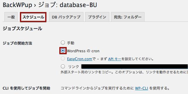 BackWPup バックアップ 使い方 フォルダー スケジュール