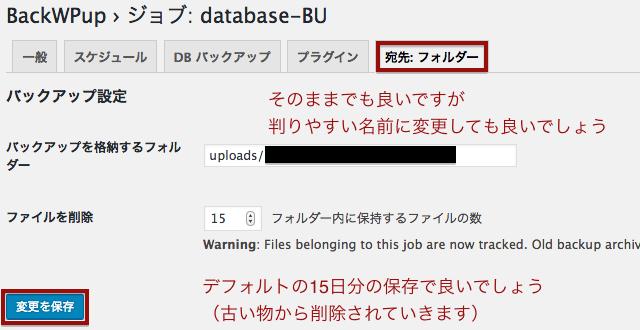 BackWPup バックアップ 使い方 フォルダー