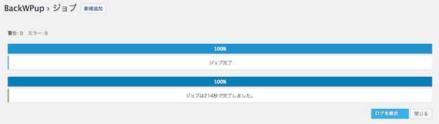 バックアップ テスト BackWPup