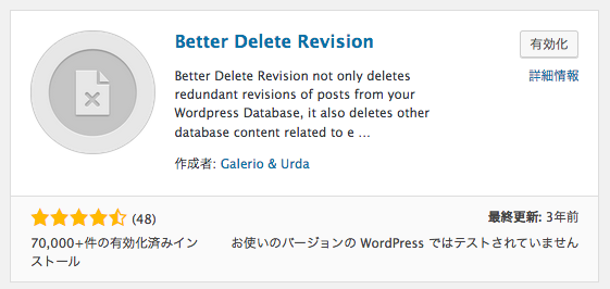 Better Delete Revision リビジョン 削除 プラグイン WordPress ワードプレス