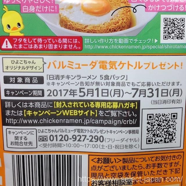 日清 チキンラーメン ひよこちゃん バルミューダ 電気ケトル キャンペーン