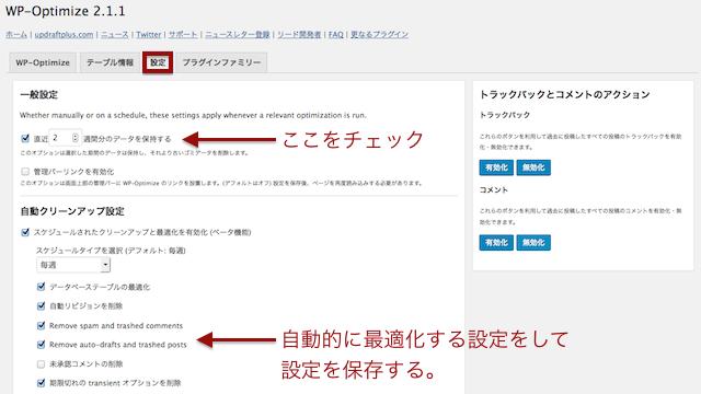 WP-Optimize インストール 方法