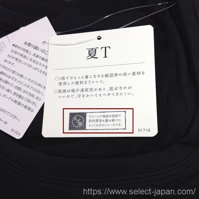 ワコール wacol 夏T スゴ衣 日本製