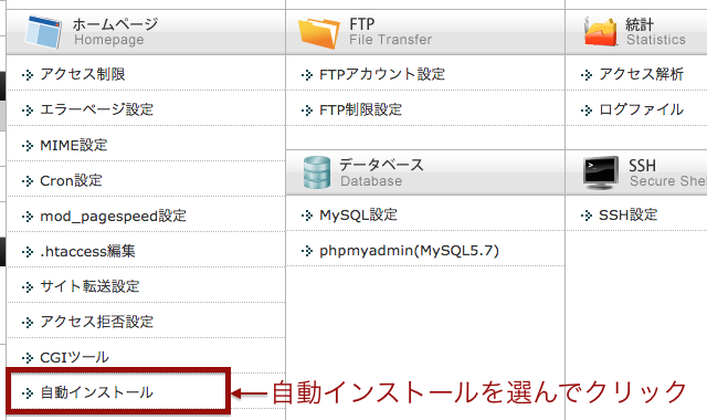 Xserver wordpress インストール