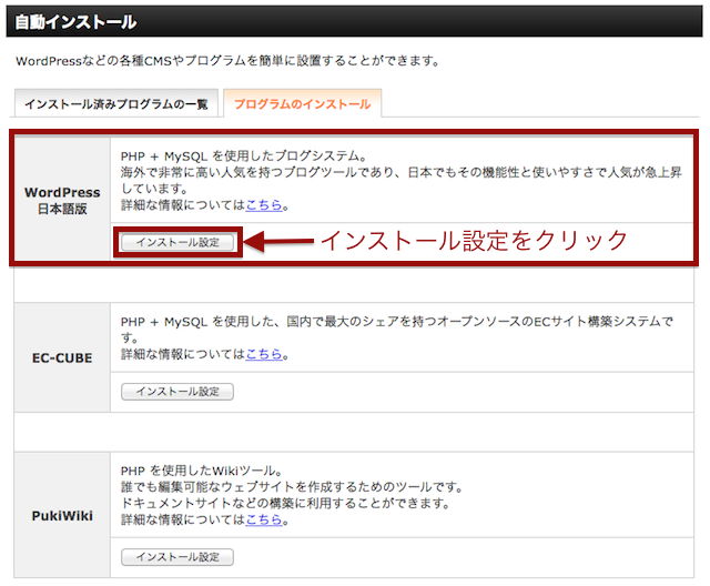 Xserver wordpress 自動インストール 設定