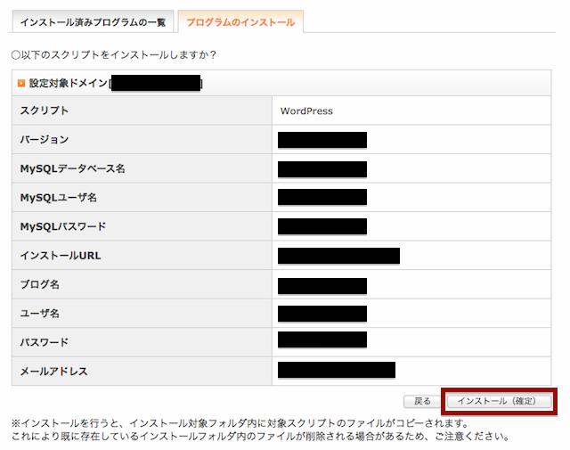 Xserver wordpress インストール確認